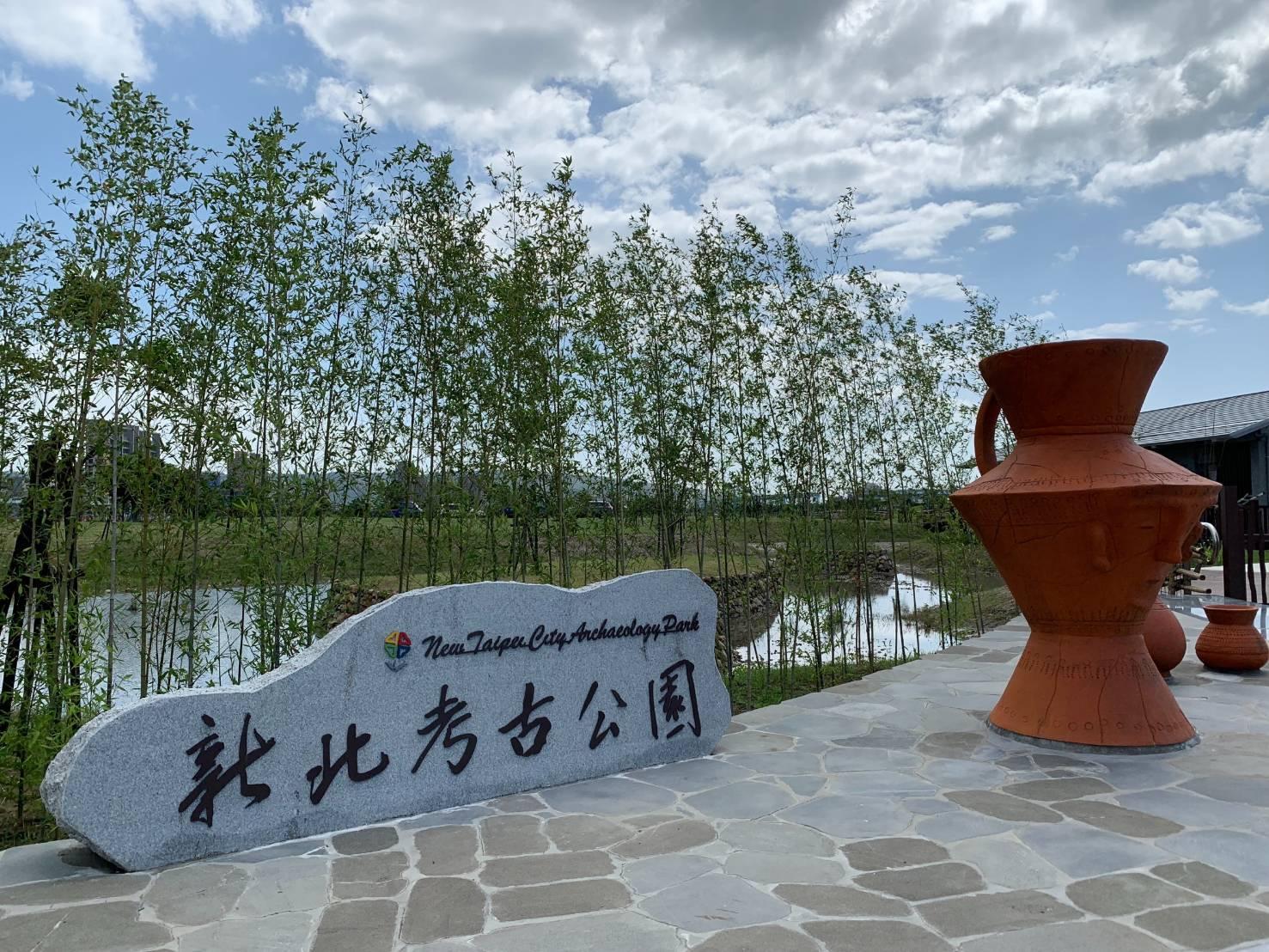 新北考古公園入口