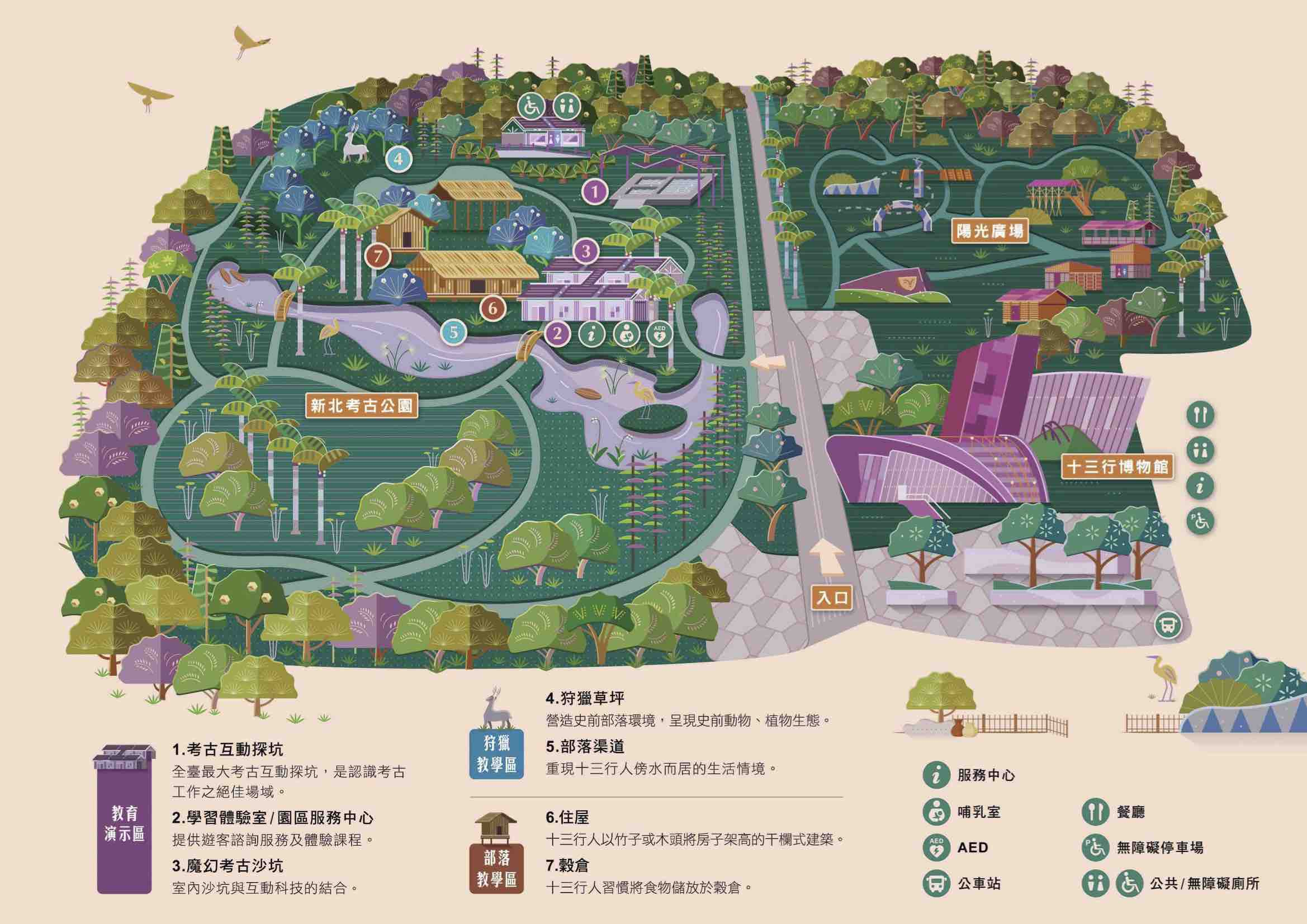 新北考古公園摺頁-中文2