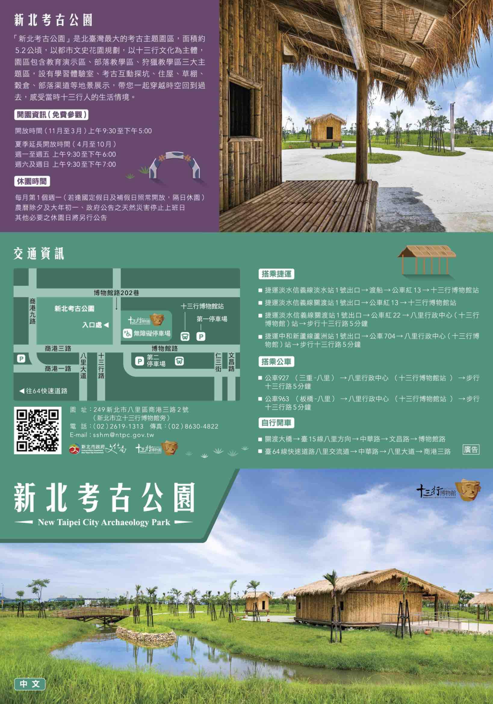 新北考古公園摺頁-中文1
