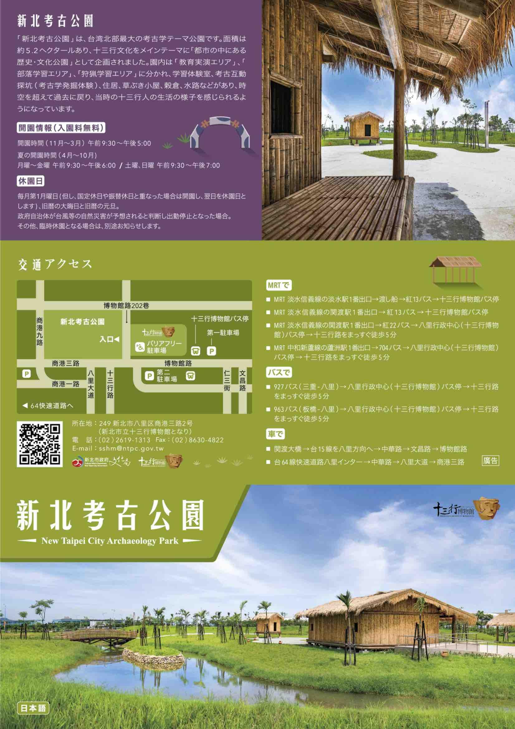 新北考古公園摺頁-日文1