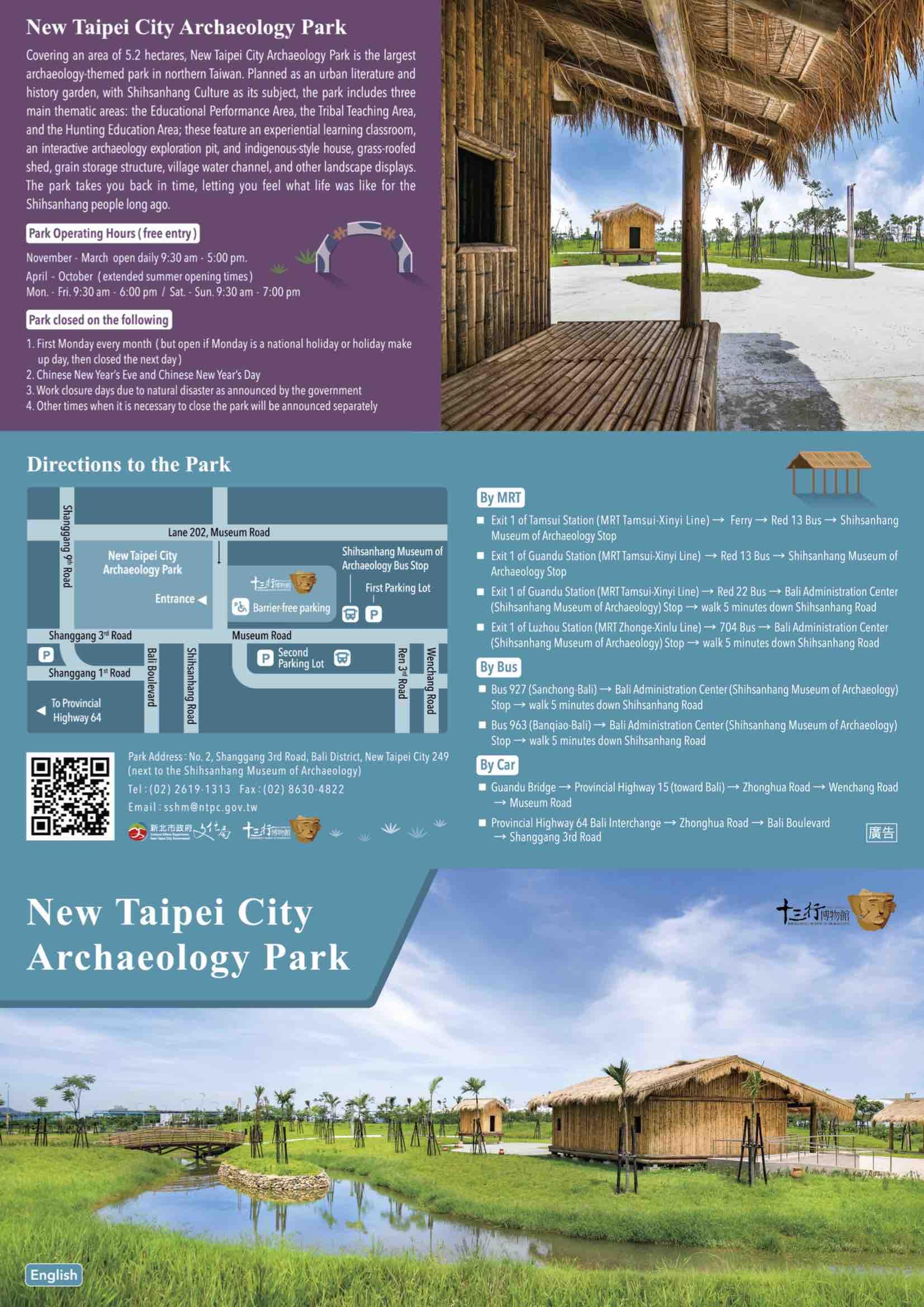 新北考古公園摺頁-英文1