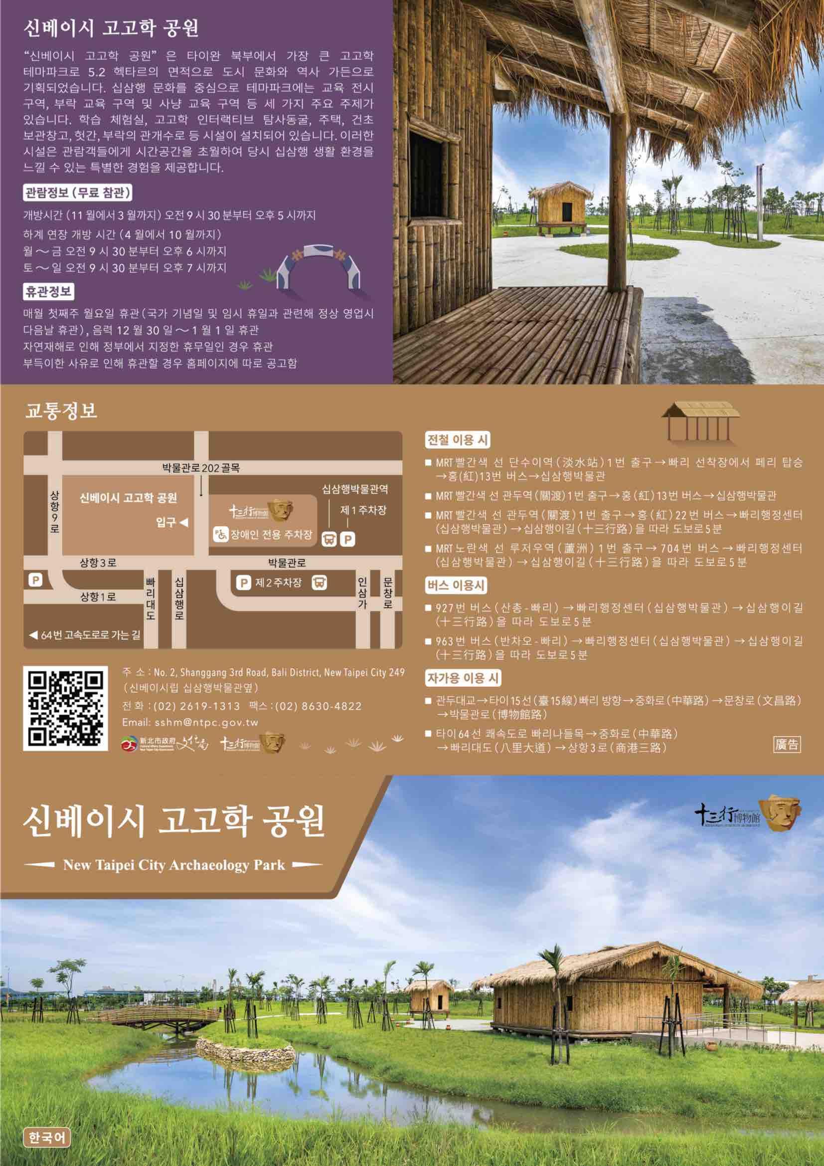 新北考古公園摺頁-韓文1