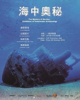 海中奧秘─水下考古展暨虛擬實境體驗
