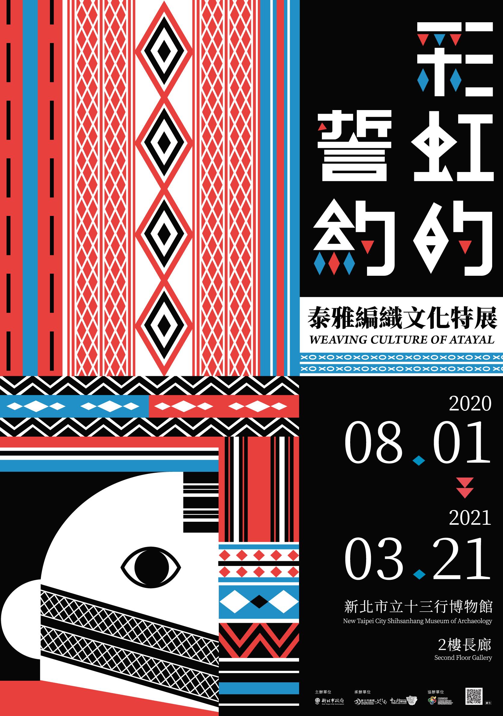 彩虹的誓約—泰雅編織文化特展