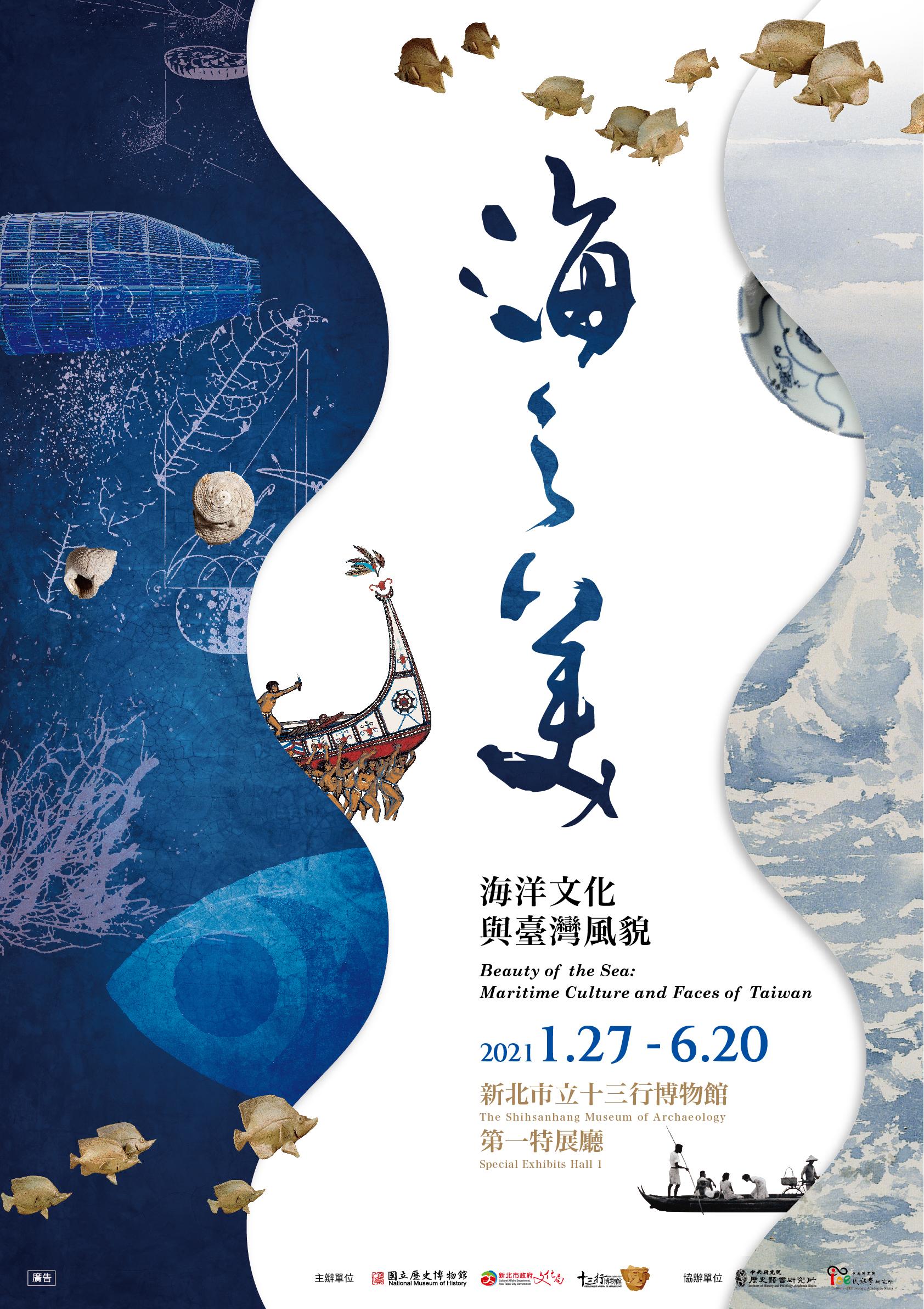 海之美─海洋文化與臺灣風貌特展