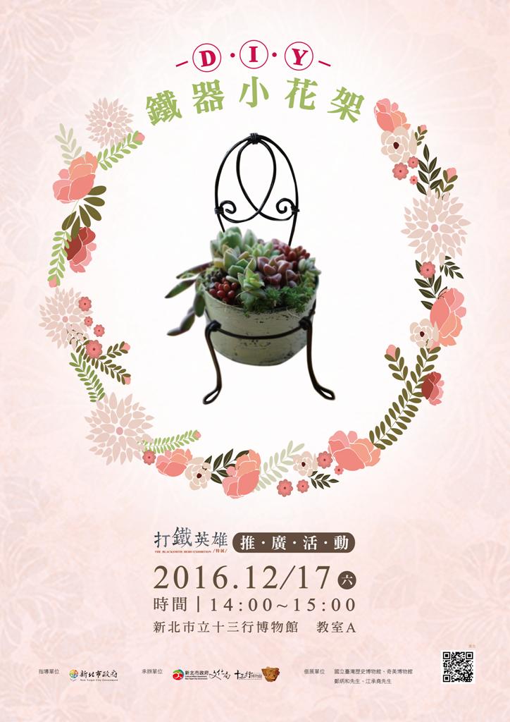 十三行博物館電子報2016年12月發行NO.65