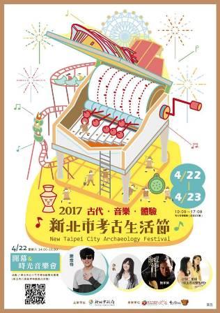十三行博物館電子報2017年4月發行NO.69