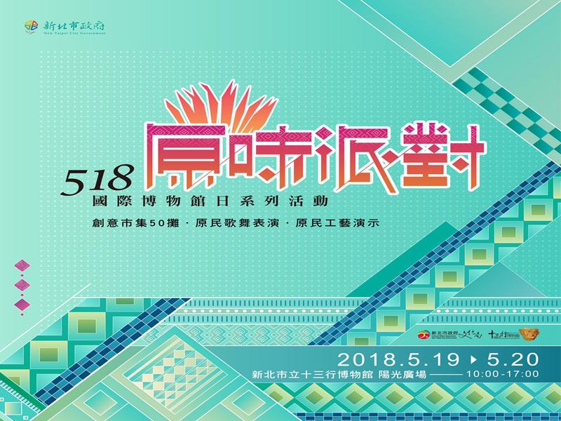 十三行博物館電子報2018年5月發行NO.82