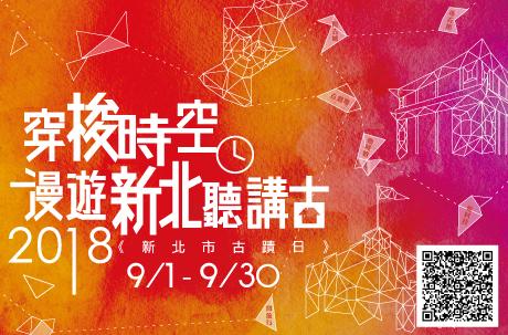 十三行博物館電子報2018年9月發行NO.86