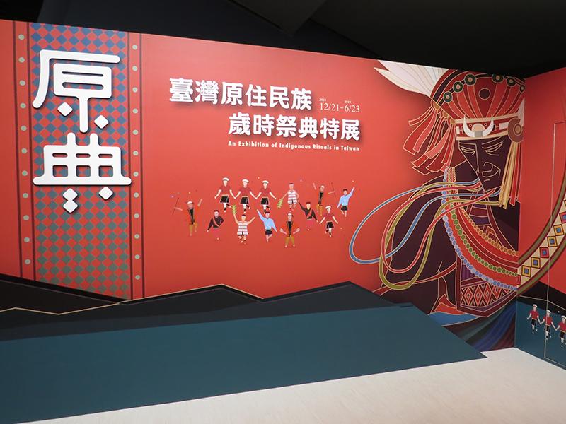 十三行博物館電子報2019年1月發行NO.90