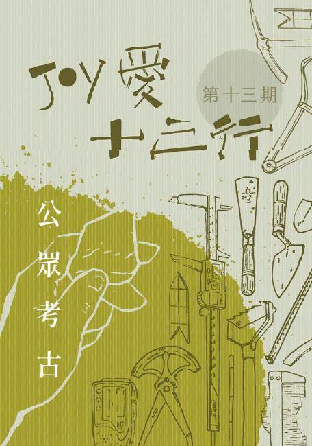 十三行博物館電子報2021年7月發行NO.118