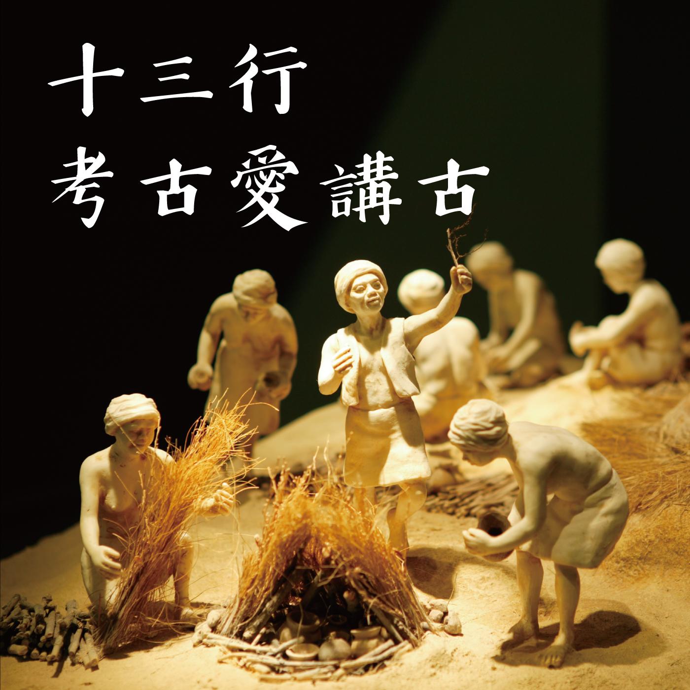 台語嘛會通 十三行Podcast「考古愛講古」溫馨上線