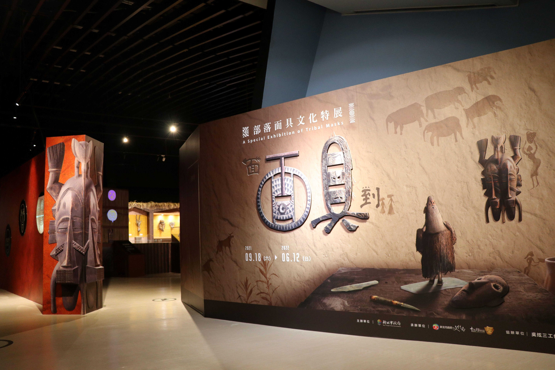 人類學與藝術的跨界合作 十三行聯手吳炫三帶您感受部落面具文化