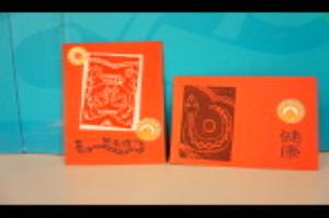 蛇紋版畫賀卡