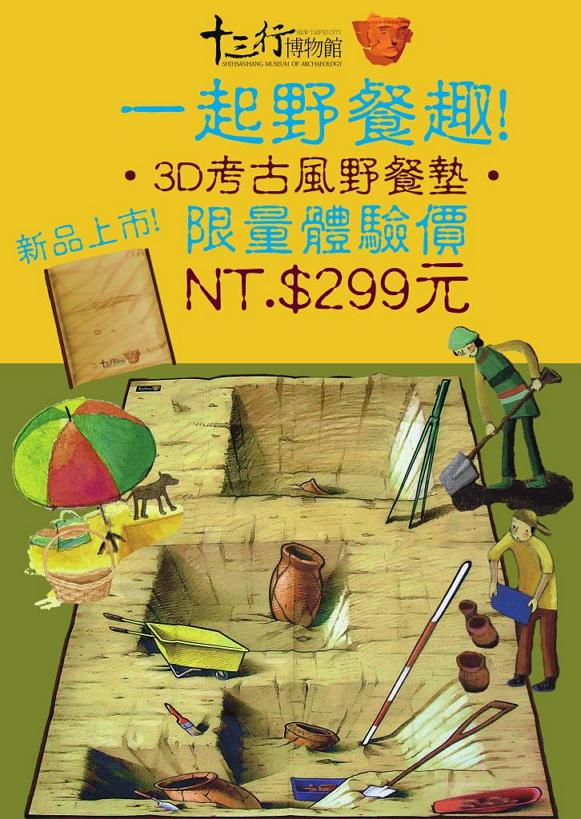 十三行考古野餐墊