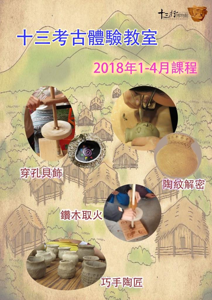 1-4月份「十三考古體驗教室」課程內容