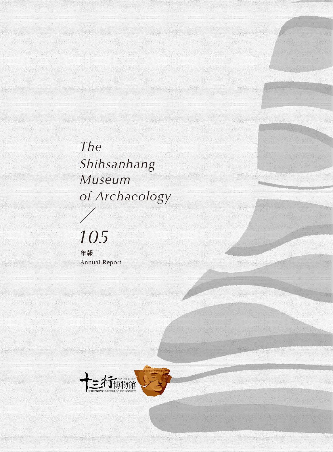 105年報封面