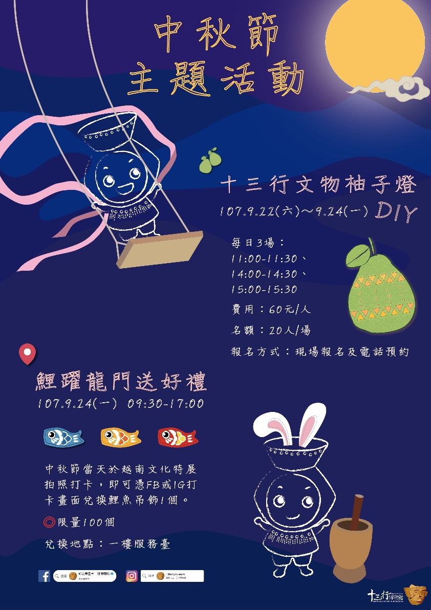 歡迎報名參加文物柚子燈!