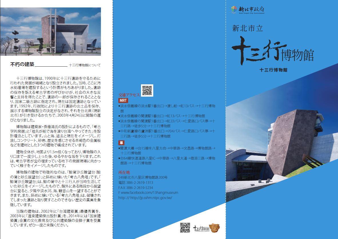 新北市立十三行博物館簡介摺頁日文版-正面