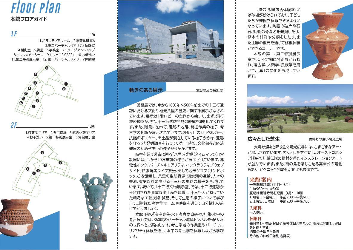 新北市立十三行博物館簡介摺頁日文版-反面