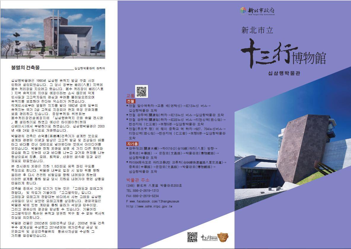 新北市立十三行博物館簡介摺頁韓文版-正面