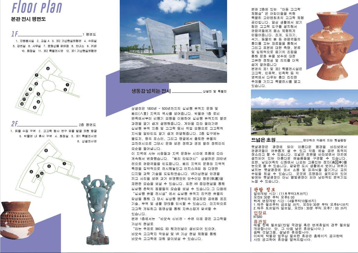 新北市立十三行博物館簡介摺頁韓文版-反面