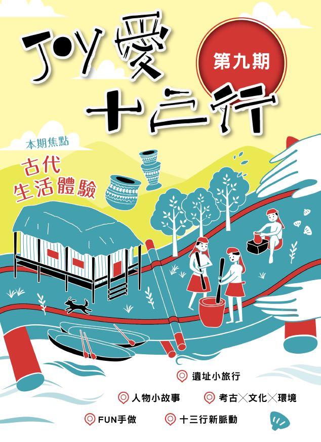 JOY愛十三行半年刊第9期封面