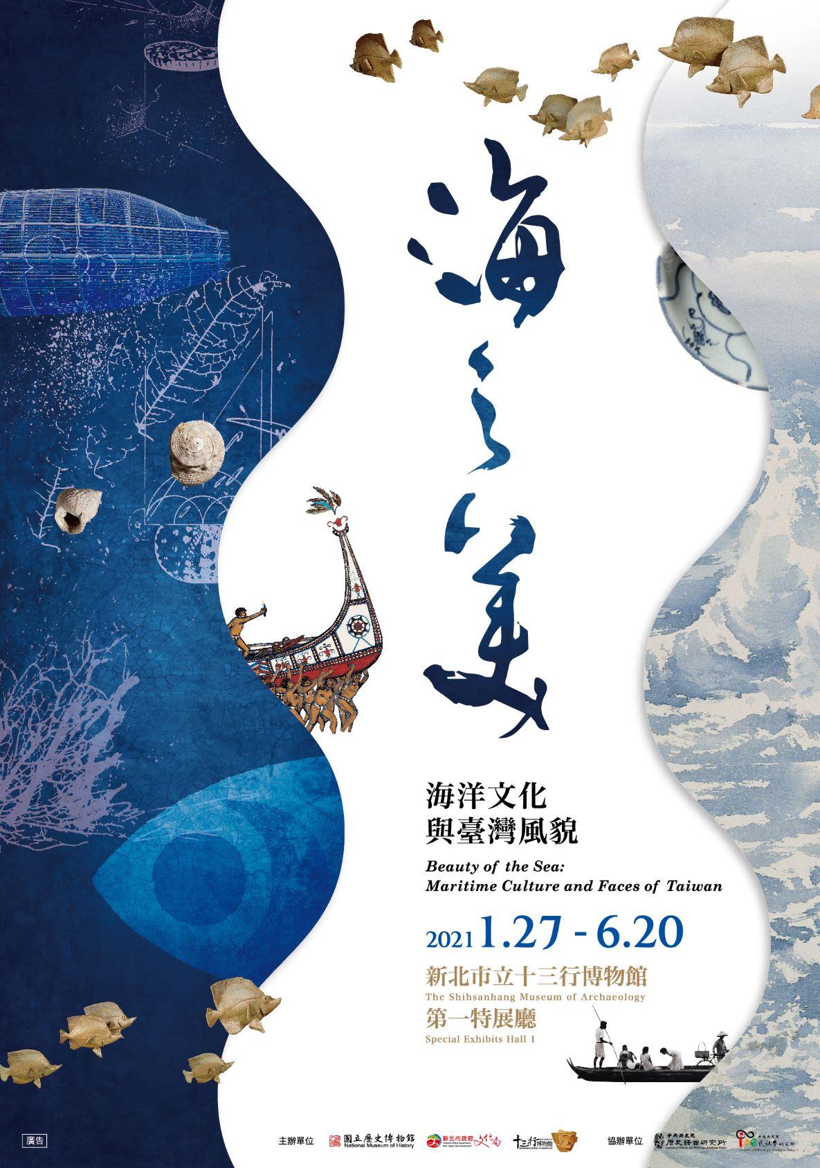 海之美─海洋文化與臺灣風貌特展,歡迎參觀