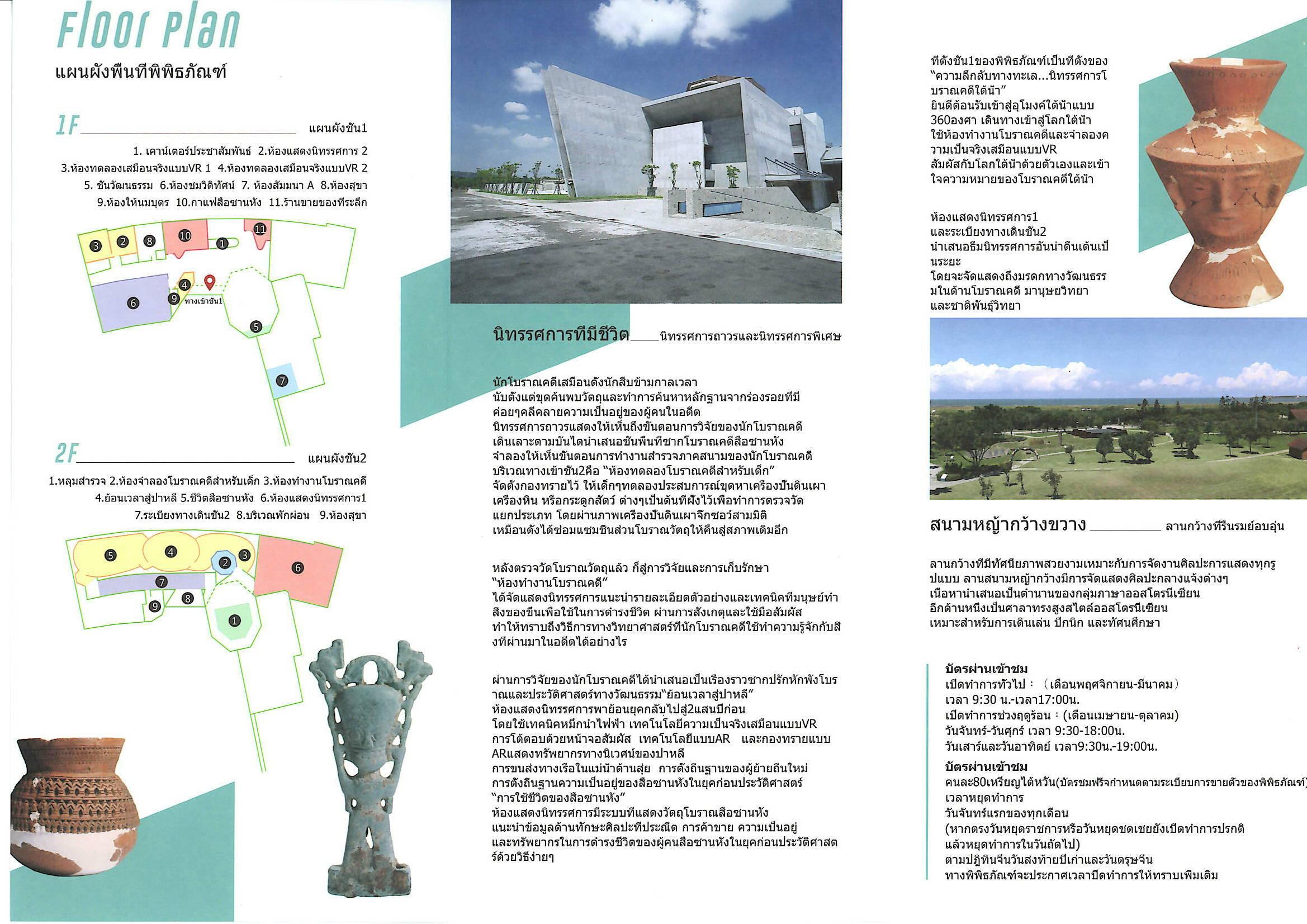 新北市立十三行博物館簡介摺頁泰文版-反面
