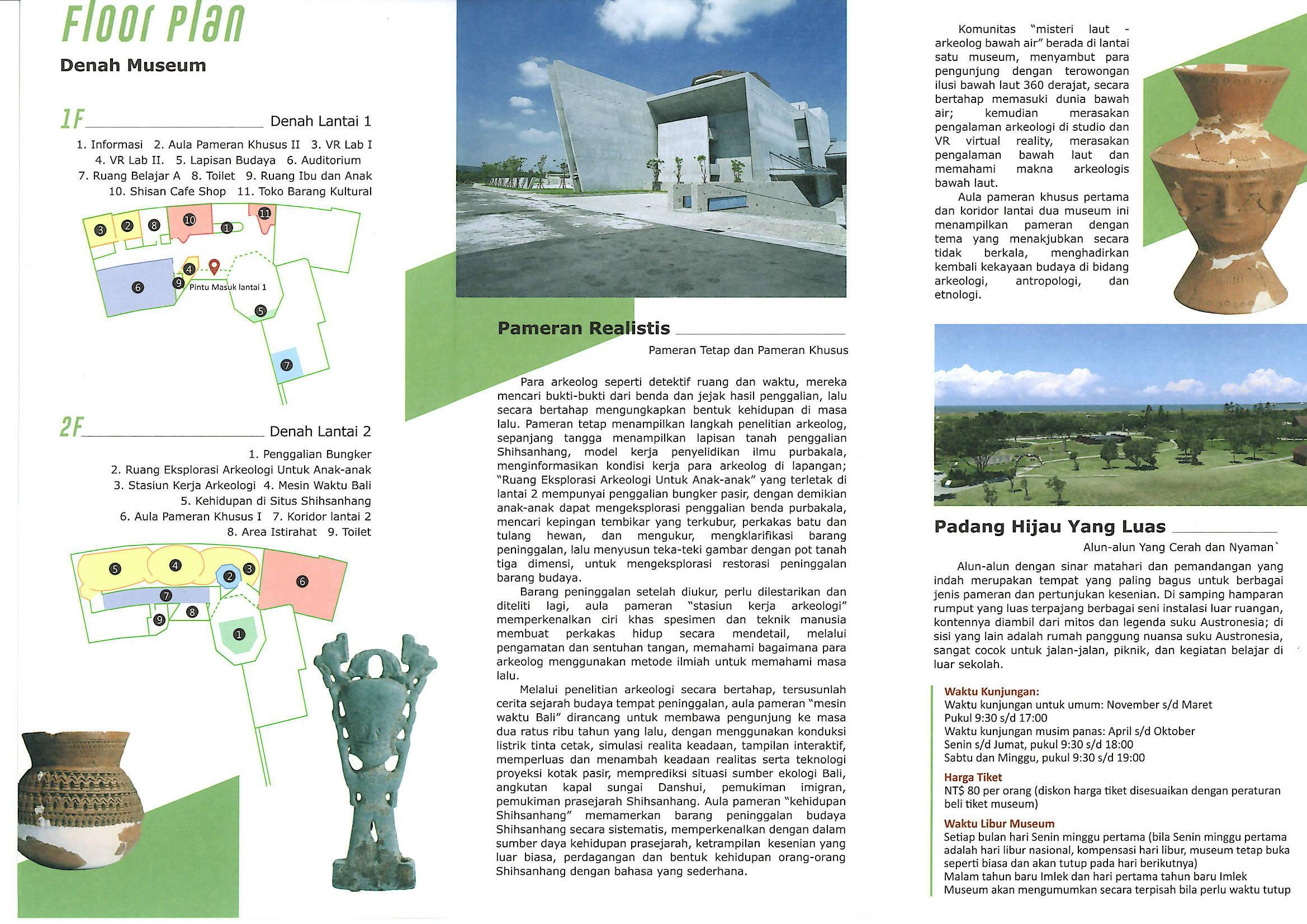 新北市立十三行博物館簡介摺頁印尼文版-反面