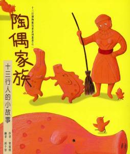 《陶偶家族:十三行人的小故事》