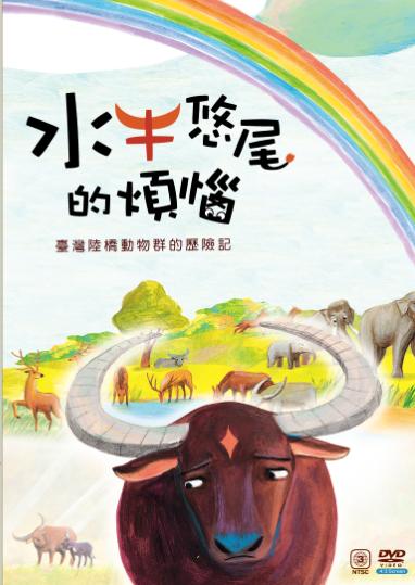 《水牛悠尾的煩惱》動畫