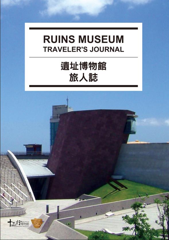 《遺址博物館旅人誌》電子書