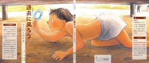 《走回從前(日文版)》電子書