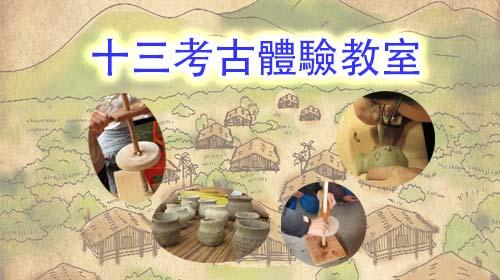 1-4月「十三考古體驗教室」
