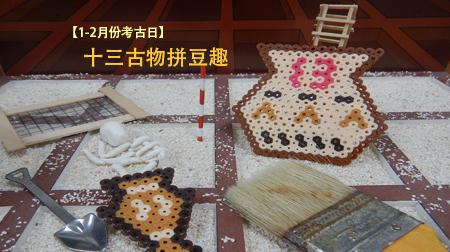 2018【每月考古日】新登場