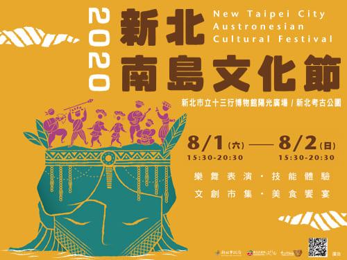 2020新北南島文化節