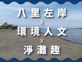 【錄取名單】「八里左岸 x 環境人文 x 淨灘趣」教育推廣活動