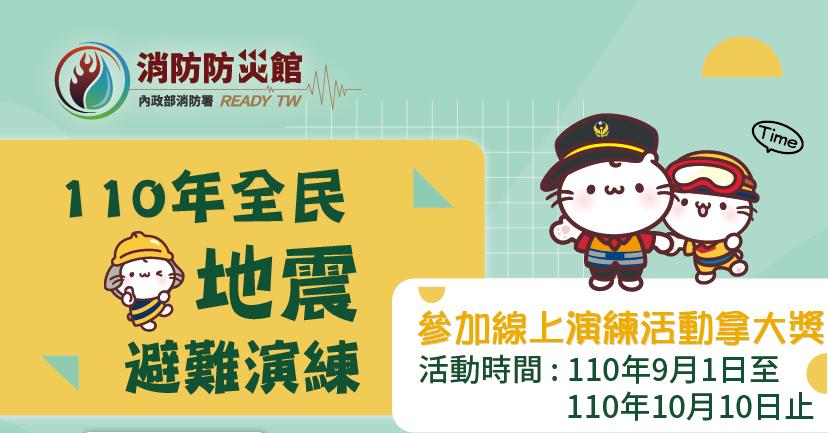 110年國家防災日 地震防災網路宣導活動