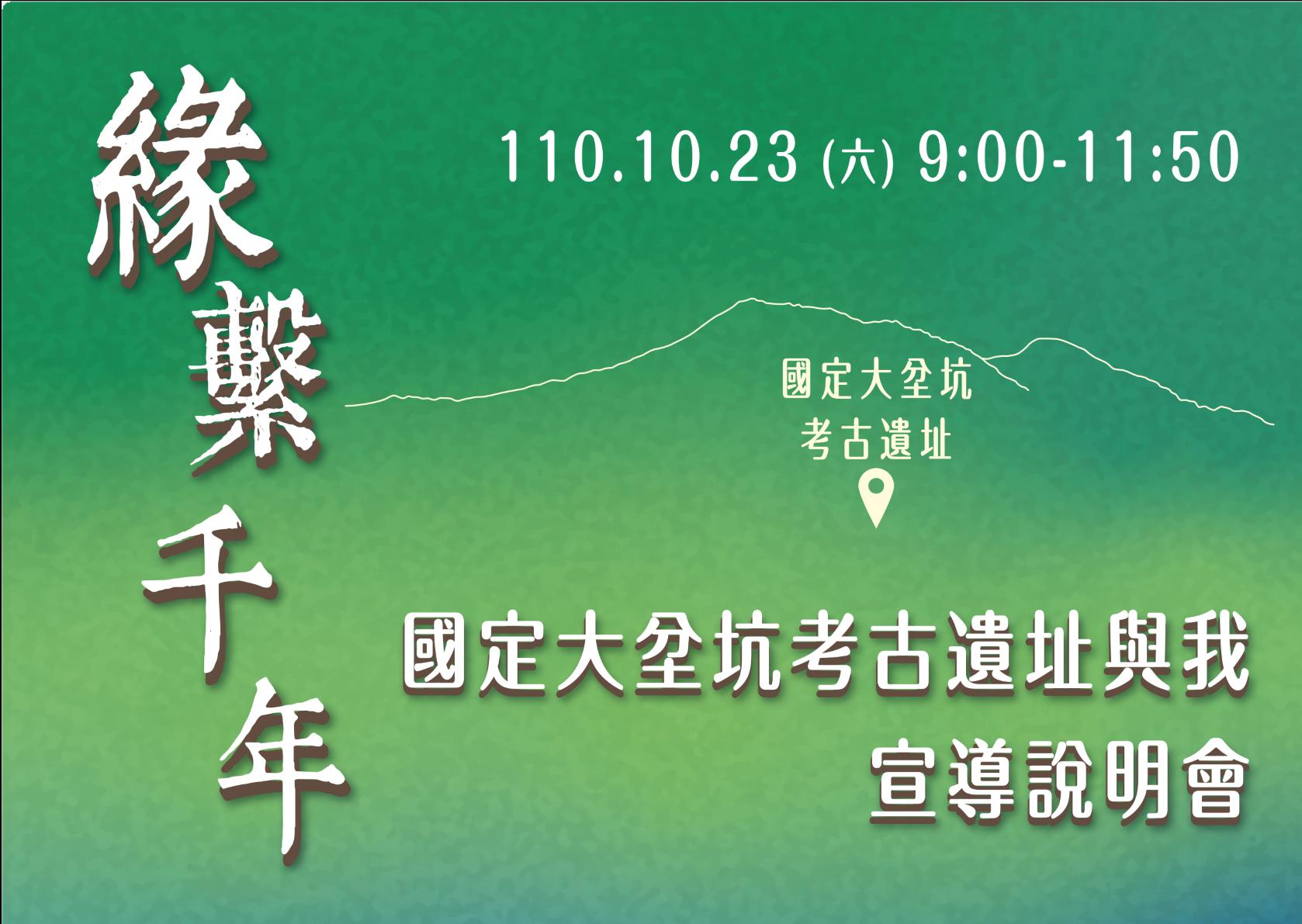 【熱烈報名中】「緣繫千年:國定大坌坑考古遺址與我」說明會
