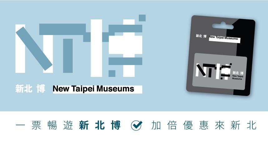 「一票暢遊新北博」10/15起十三行博物館限量發售